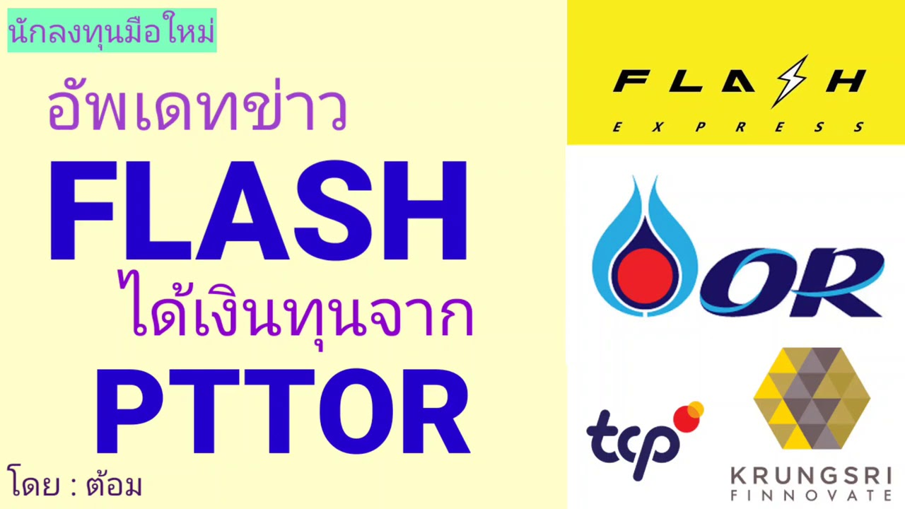EP.456 อัพเดทข่าว FLASH ได้เงินทุนกว่า 6,200 ล้านบาท [ นักลงทุนมือใหม่ ]