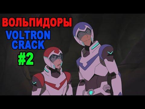 voltron russian crack 2 | Вольтронопидоры