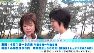 宇佐市和間海浜公園潮干狩り 開園期間:平成27年4月1日~平成27年...