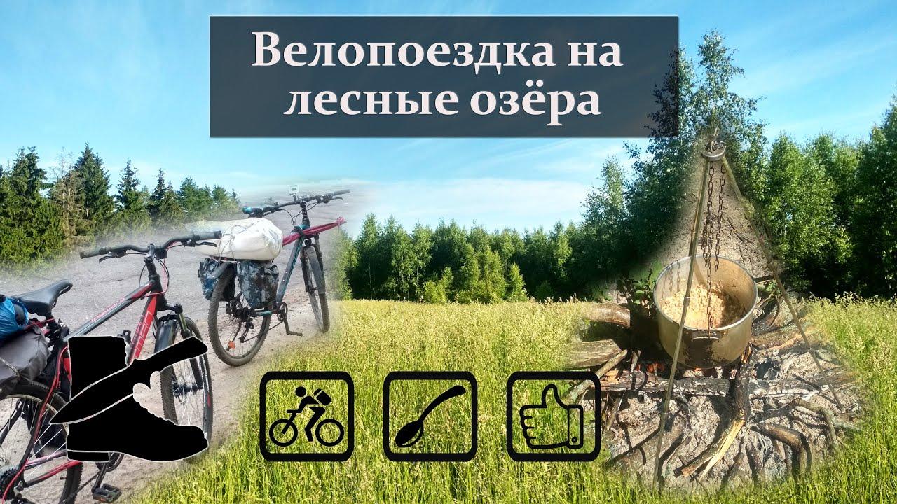 Велопоездка на лесные озёра
