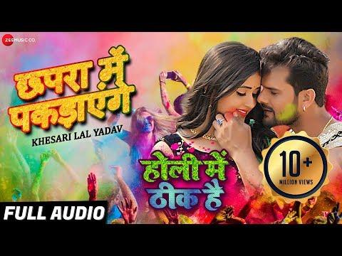 छपरा में पकड़ाएंगे Chapra Main Pakdaenge - Full Audio | Holi Main Thik Hai | Khesari Lal Yadav