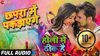 छपरा में पकड़ाएंगे Chapra Main Pakdaenge Full Audio | Holi Main Thik Hai | Khesari Lal Yadav