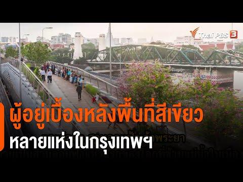 คุยกับภูมิสถาปนิกหญิง ผู้อยู่เบื้องหลังพื้นที่สีเขียวหลายแห่งในกรุงเทพฯ : Thai PBS World