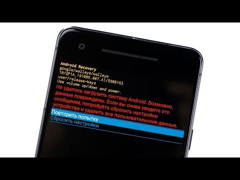 Как убить Android за 30 секунд?
