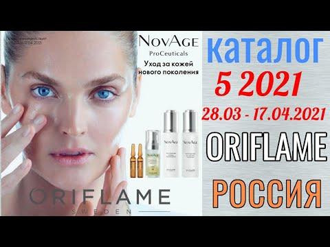 Каталог 5 2021 Орифлэйм Россия
