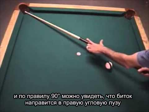 Урок бильярда. Правило 90 градусов (перевод урока)