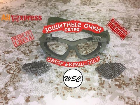 Обзор на защитные очки для страйкбола (сетка)