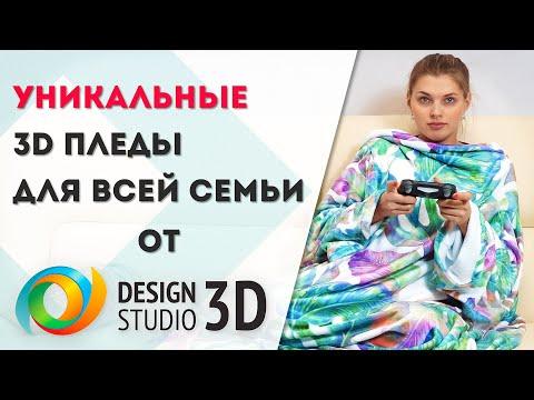 УНИКАЛЬНЫЕ пледы для всей семьи! Интернет-магазин Design Studio 3D представляет НОВИНКУ!