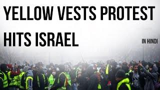 Yellow Vest movement hits Israel जानिए फ्रेंच और इजरायली आंदोलन की समानता Current Affairs 2018