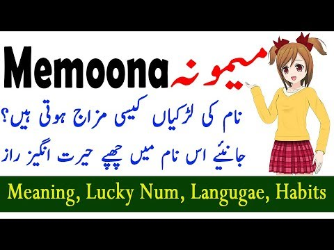 Download Memoona Name Meaning In Urdu - Lucky Number, Lucky Day, Nature,Habits