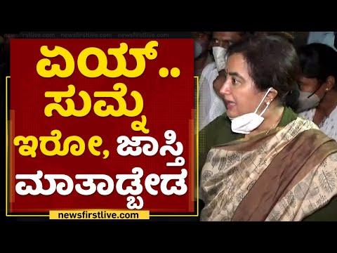 MP Sumalatha Ambareesh To Visit Illegal Mining Areas In Mand