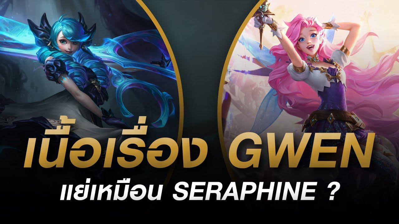 เนื้อเรื่องแชมป์เปี้ยน Gwen | ทำไมเนื้อเรื่องมันเกือบจะแย่เหมือนกับ Seraphine เลย? | Robert Chase