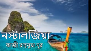 প্রথম প্রেম- কাজী রাহ্নুমা নূর(বাংলা কবিতা আবৃত্তি।Bengali Poem recitation।Nostalgia-Rahnuma )