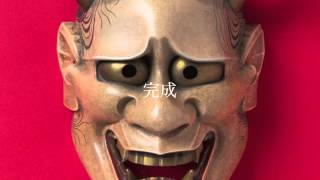 新刊書籍『般若面を打つ』ご紹介映像 thumbnail
