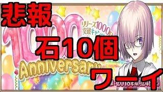 【FGO悲報】1000日記念 聖晶石10個です  ヤッター