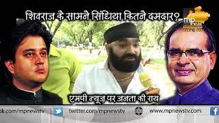 MP News: शिवराज के सामने सिंधिया कितने दमदार ? देखिए एमपी न्यूज़ पर जनता की राय