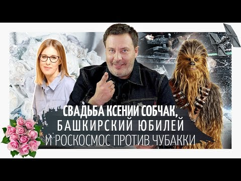 Свадьба Ксении Собчак, башкирский юбилей и Роскосмос против Чубакки // Минаев