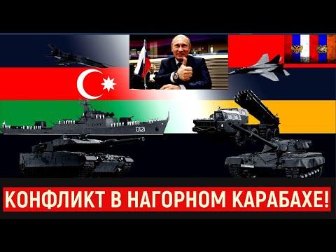 КАРАБАХ. Армения вводит свои ВОЙСКА в Лачин АЗЕРБАЙДЖАН предупредил об ответе. Ситуация накаляется