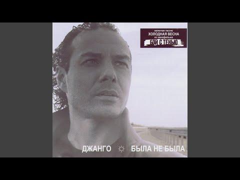 Vozvrashchaysya Ty Slishkom Daleko (Come Back - You Are Too Far Away)