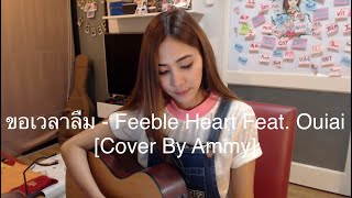 ขอเวลาลืม - Feeble Heart Feat. Ouiai - [Cover By Ammy]