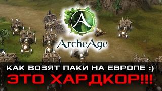 Archeage Как возят Паки на ЕВРОПЕ ЭТО ХАРДКОР