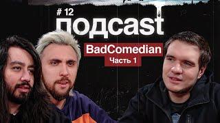 подcast / BADCOMEDIAN / часть1 / Непосредственно Каха, реакция Шамирова, BadTrip и сумасшедшие в США