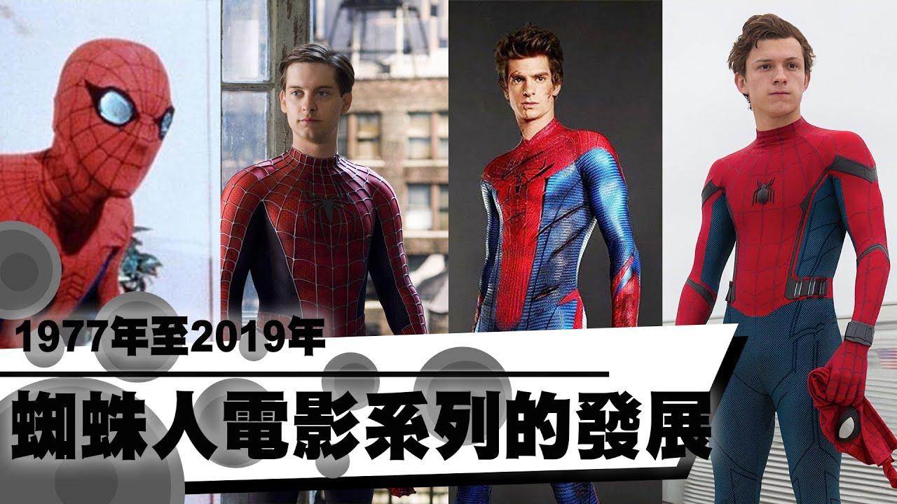 1977-2019蜘蛛人電影系列的發展 YOZ - YouTube