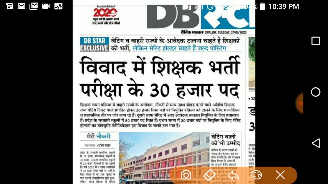 madhyapradeshshikshakbhartilatestnews mp mp shikshak bharti latest news mp teacher