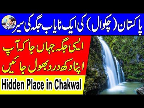 Hidden Place In Chakwal    Visit To Neela Wahn   Beauty Of Kalar Kahar   My Fist V Log