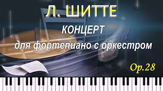 Schytte L. Concerto for piano and orchestra Op. 28 (Oleg Marshev)