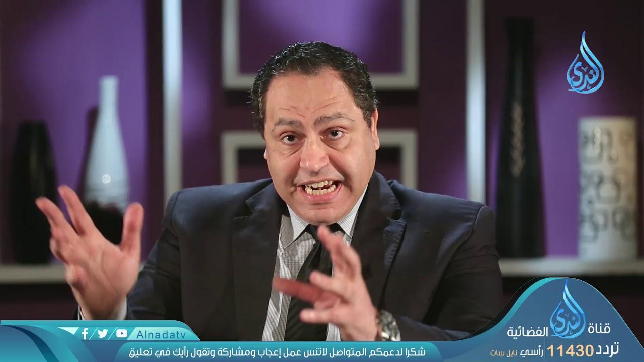 الندى:حقائق صادمة (5)| ح25 | حصاد التربية | الدكتور ياسر نصر