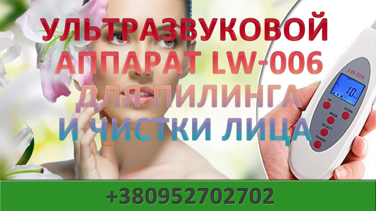 ultrasonic skin lw-820 инструкция фонофорез