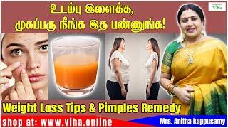Beauty Tips / Weight Loss & Pimples Remedy / உடம்பு இளைக்க / முகப்பரு நீங்க /Anitha Kuppusamy