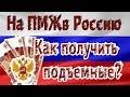На ПМЖ в Россию! Как получить подъемные по программе Соотечественники?