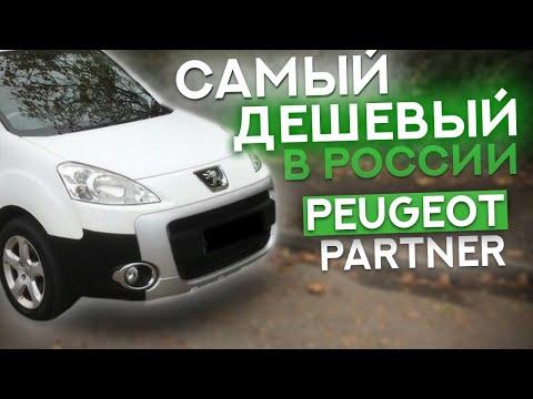 Самый дешевый в стране Peugeot Partner Diesel: Срубить бабок на пирожковозе