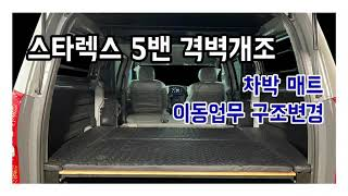 그랜드 스타렉스 5밴 격벽 개조/이동사무실차 구조변경/…