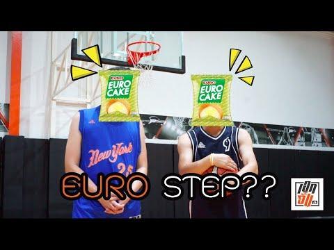 EURO STEP ทำง่ายๆไม่ยากเย็น :เอกอั๋นบาสเกตบอล