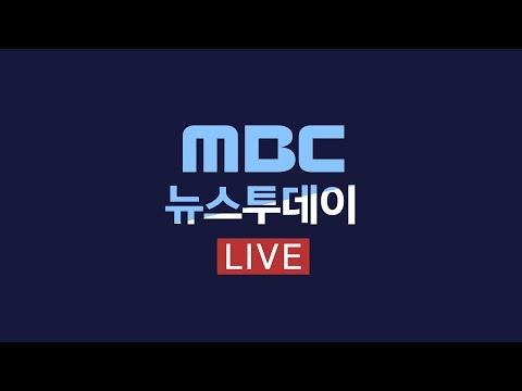 트럼프, 김정은과 관계 좋아…비핵화할 것-[LIVE] MBC 뉴스투데이 2019년 5월 27일