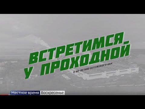 """""""Встретимся у проходной"""". К 80-летию Сегежского ЦБК"""