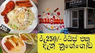 පට්ට රස Rs.250 fried rice  Colombo | බඩගින්න Restaurant