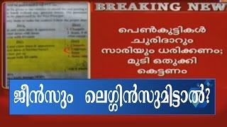 Jeans & Leggings Banned From Trivandrum Medical College