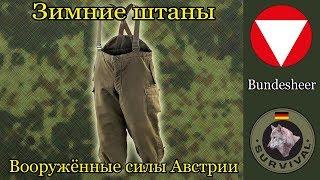 """Зимние штаны австрийской армии / Программа """"Бункер"""" выпуск 68"""