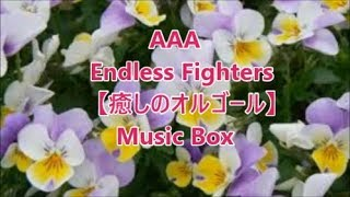 AAA          Endless Fighters  【癒しのオルゴール】  Music Box