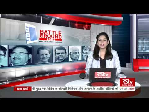 English News Bulletin - October 09, 2019 (9 pm)
