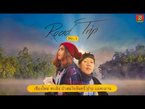 Road Trip No.1 เชียงใหม่ สะเมิง ป่าสนวัดจันทร์ ปาย แม่ตะมาน 4วัน3คืน | sadoodta