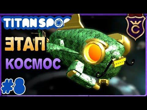 Жабурлок может в космос ∎ Spore мод Titan Spore прохождение #8 thumbnail