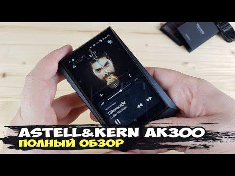 Astell&Kern AK300: ответвление линейки