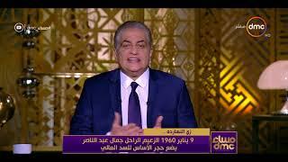 مساء dmc - زي النهاردة .. 9 يناير 1960 الزعيم الراحل عبد الناصر يضع حجر الأساس للسد العالي
