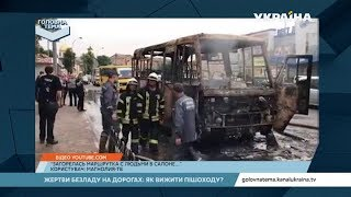 Технічний стан українських маршруток | Головна тема