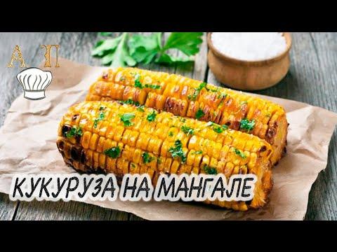 Кукуруза на костре жареная — pic 4